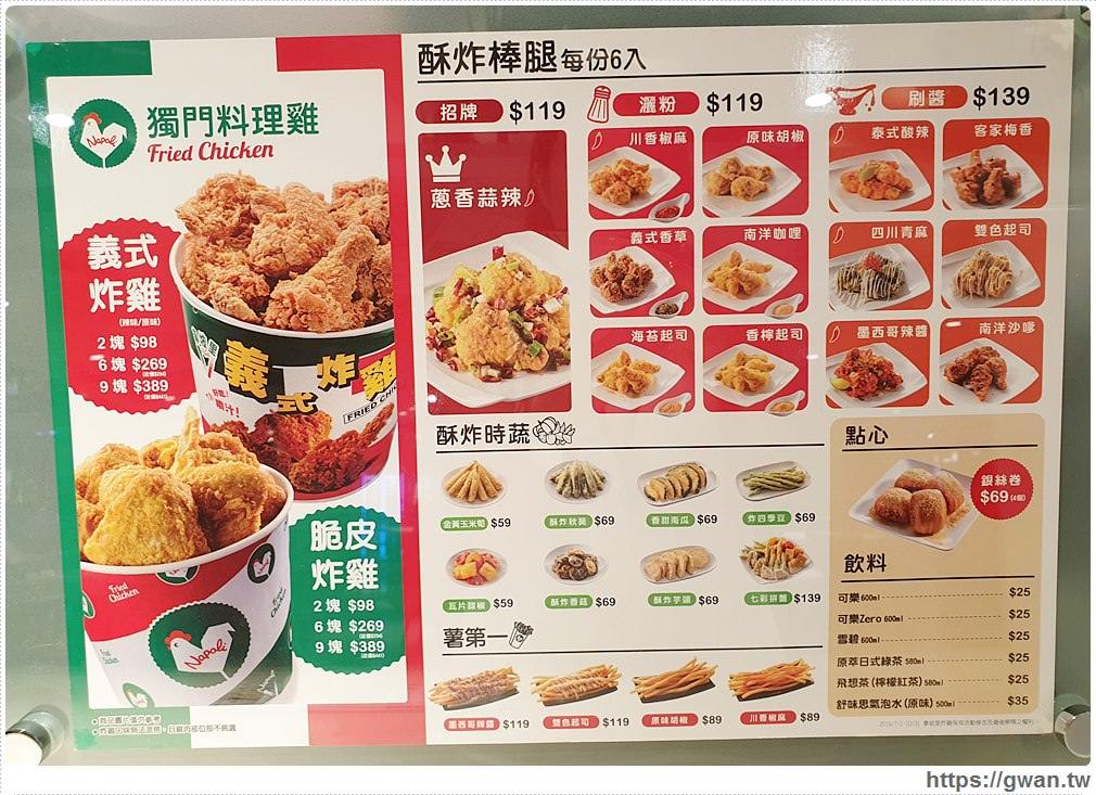 拿坡里炸雞台中 拿波里炸雞菜單