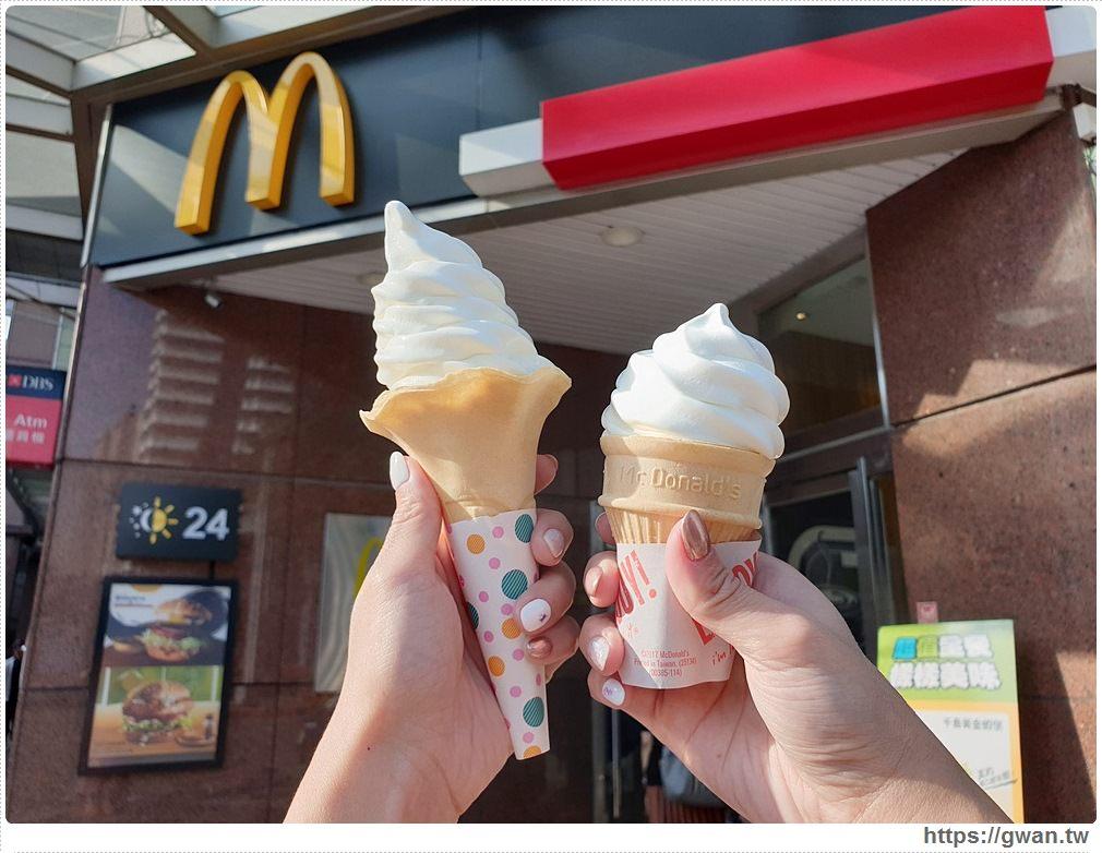 20191102181515 40 - 蛋捲冰淇淋變大了!麥當勞隱藏版大蛋捲冰淇淋你們吃過嗎?