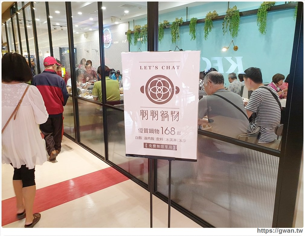 20191116132410 38 - 家樂福西屯店美食街重新開幕,有哪些店家進駐?美食商家資訊整理!