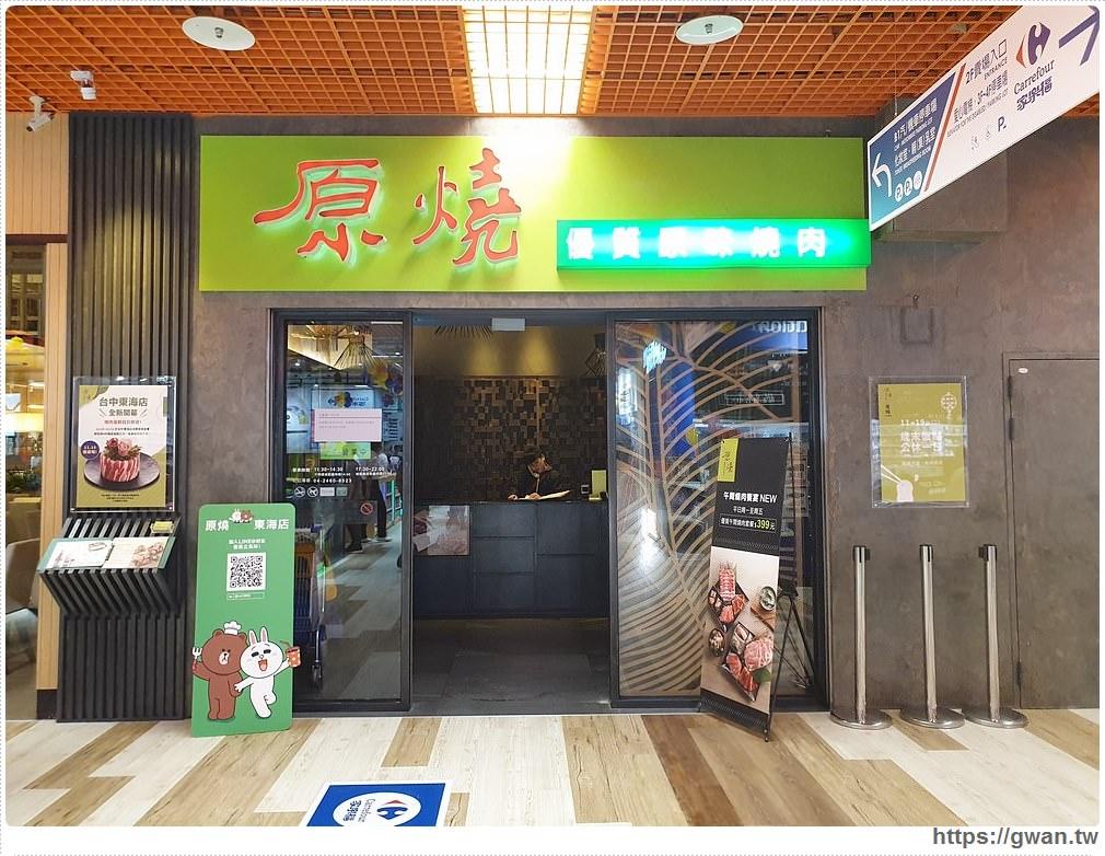 20191116132429 78 - 家樂福西屯店美食街重新開幕,有哪些店家進駐?美食商家資訊整理!