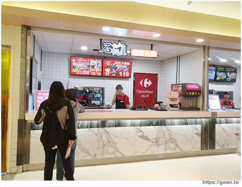 20191116134843 97 - 家樂福西屯店美食街重新開幕,有哪些店家進駐?美食商家資訊整理!
