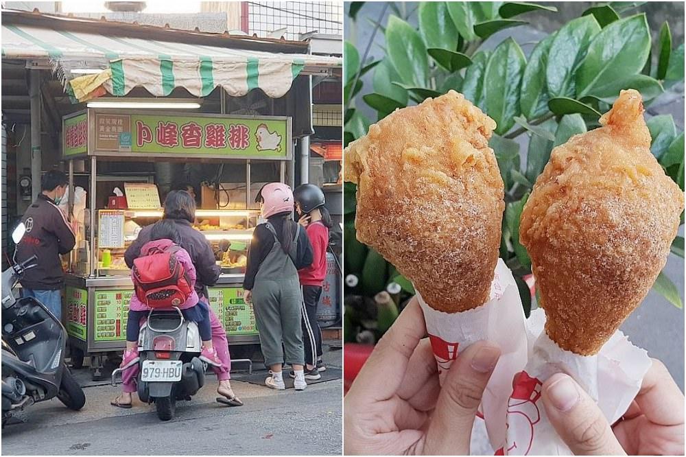 卜峰香雞排 | 開業20年,灣裡人從小吃到大的炸雞店,雞腿外脆內嫩超搶手