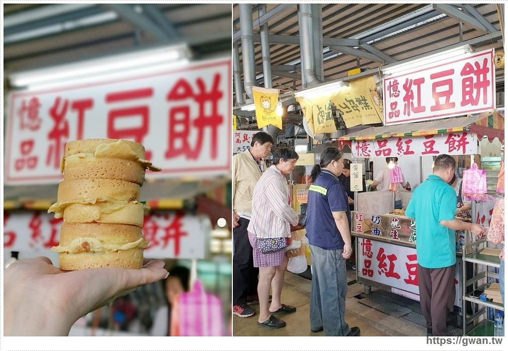 憶品紅豆餅 | 黃昏市場裡的古早味紅豆餅,飽滿餡料每顆10元、攤位前常常在排隊