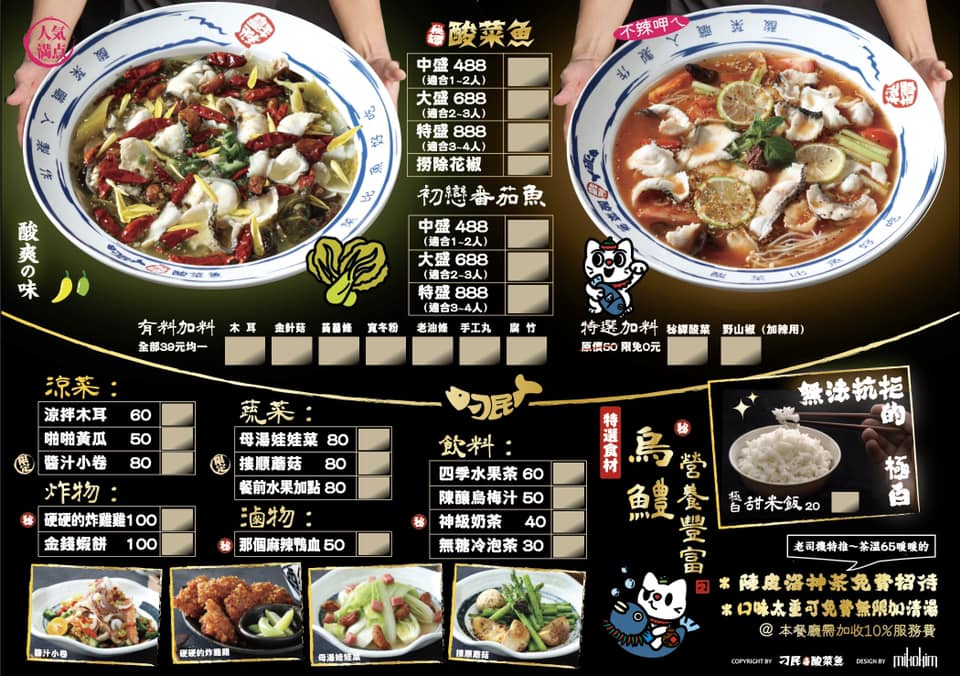 逢甲刁民酸菜魚 台中宵夜酸菜魚