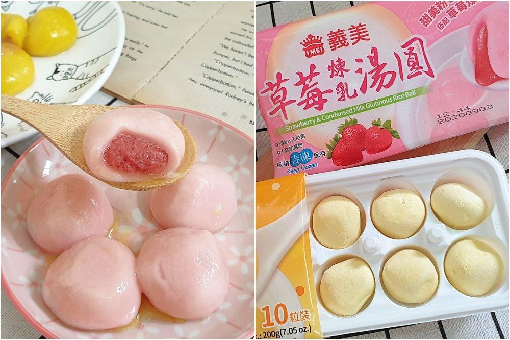 冬至大家吃湯圓了嗎?12月底前義美草莓湯圓、布丁湯圓任選兩件8折!
