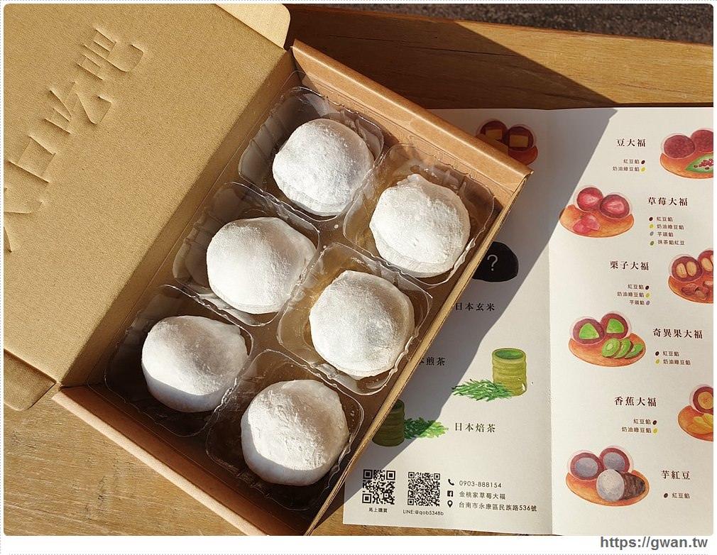 金桃家草莓大福 台南永康草莓大福