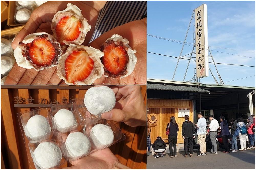 台南最難買到的金桃家草莓大福,預購一開放整個月訂單都爆滿!