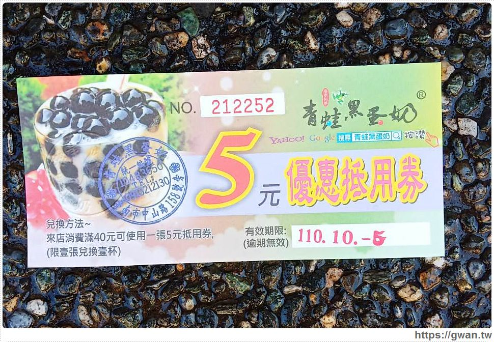 台南青蛙黑蛋奶 草莓大福