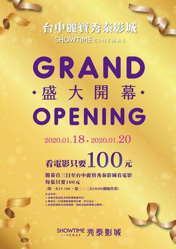 20200117120557 24 - 台中麗寶秀泰影城明天正式開幕,連續三天看電影只要100元!