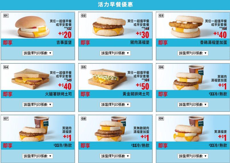 2020麥當勞開春優惠券 麥當勞大薯買一送一