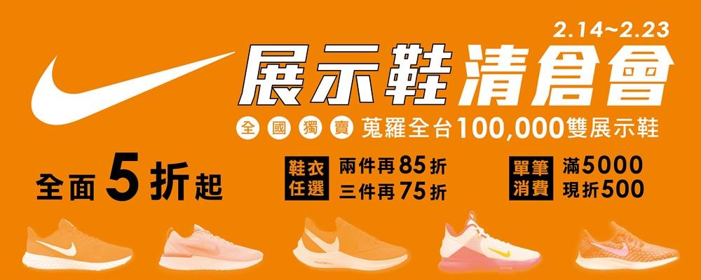20200204151455 18 - 熱血採訪 | 台中NIKE展示鞋清倉會來囉,限時10天!入場資格這裡領~