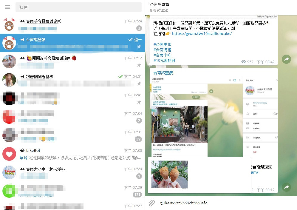 Telegram機器人怎麼用 LikeBot訊息附加按鈕