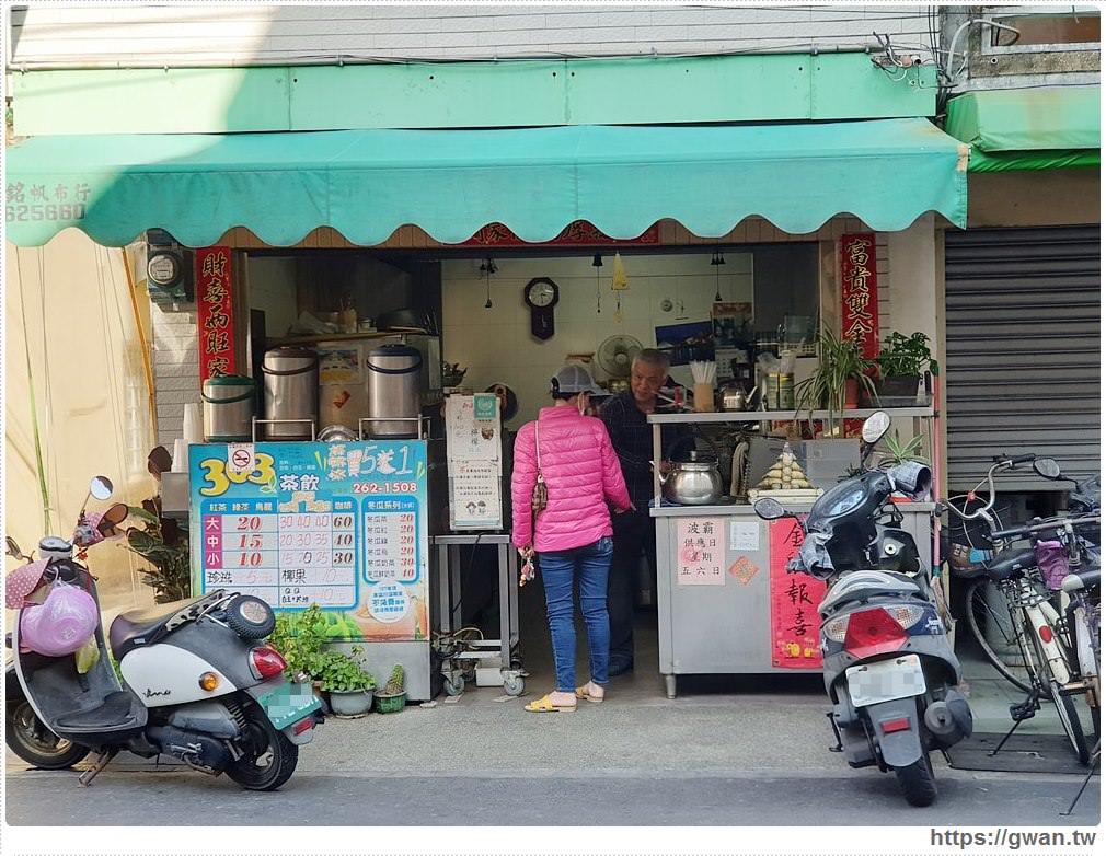 灣裡第一間飲料店,營業30幾年在地人從小喝到大的303茶飲!隱藏版一周只賣三天