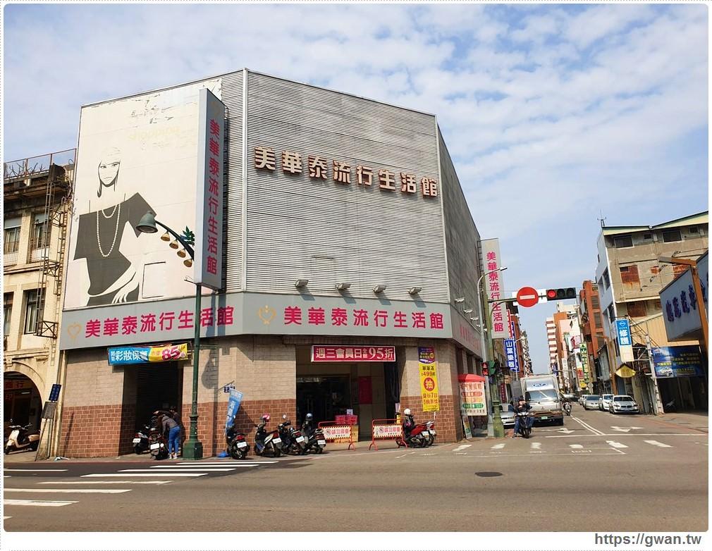 美華泰五月底前全面歇業,香港服飾bossini七月底將撤出台灣!