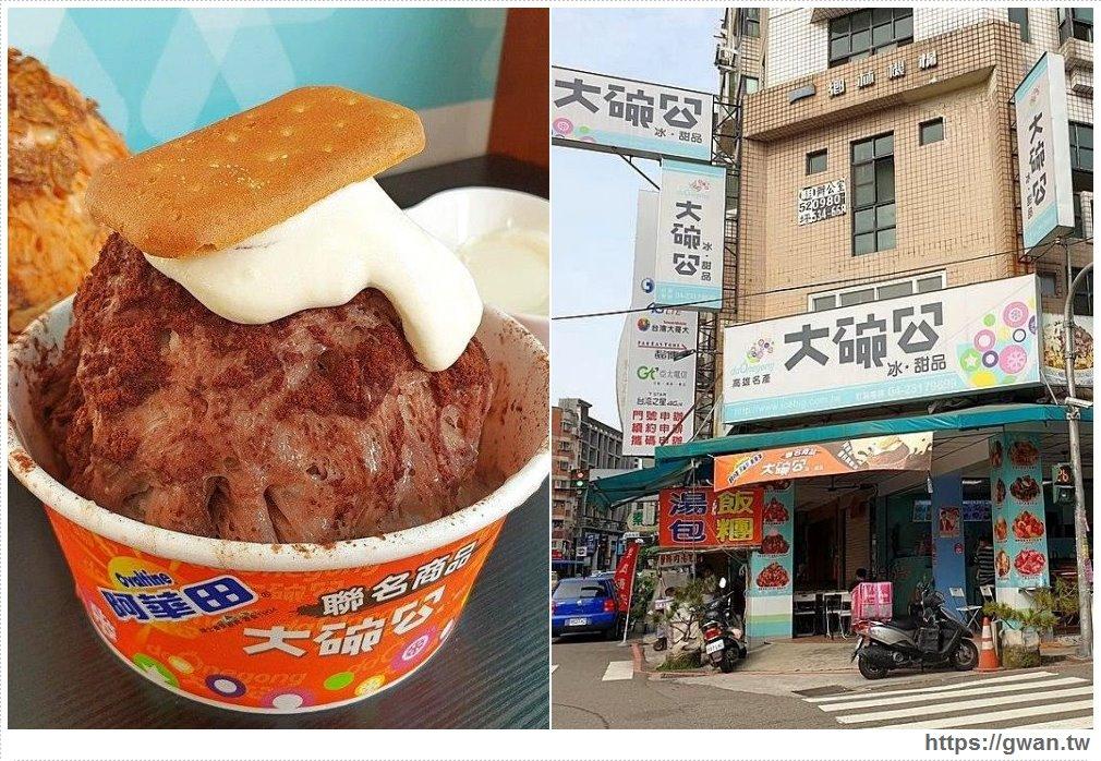 大碗公聯名阿華田綿綿冰,阿華田冰磚+孔雀餅乾,把小時候的味道通通裝一起!