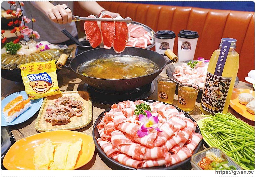 台中火鍋推薦 韋爐復刻食鍋