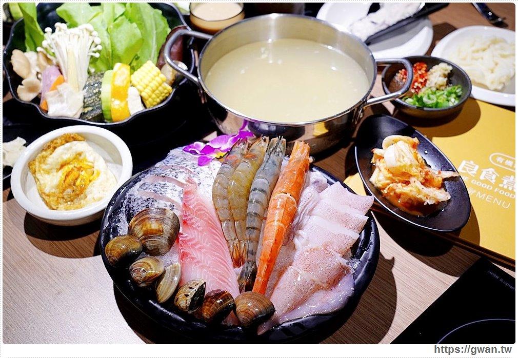 良食煮意有機鍋物 有機蔬菜吃到飽