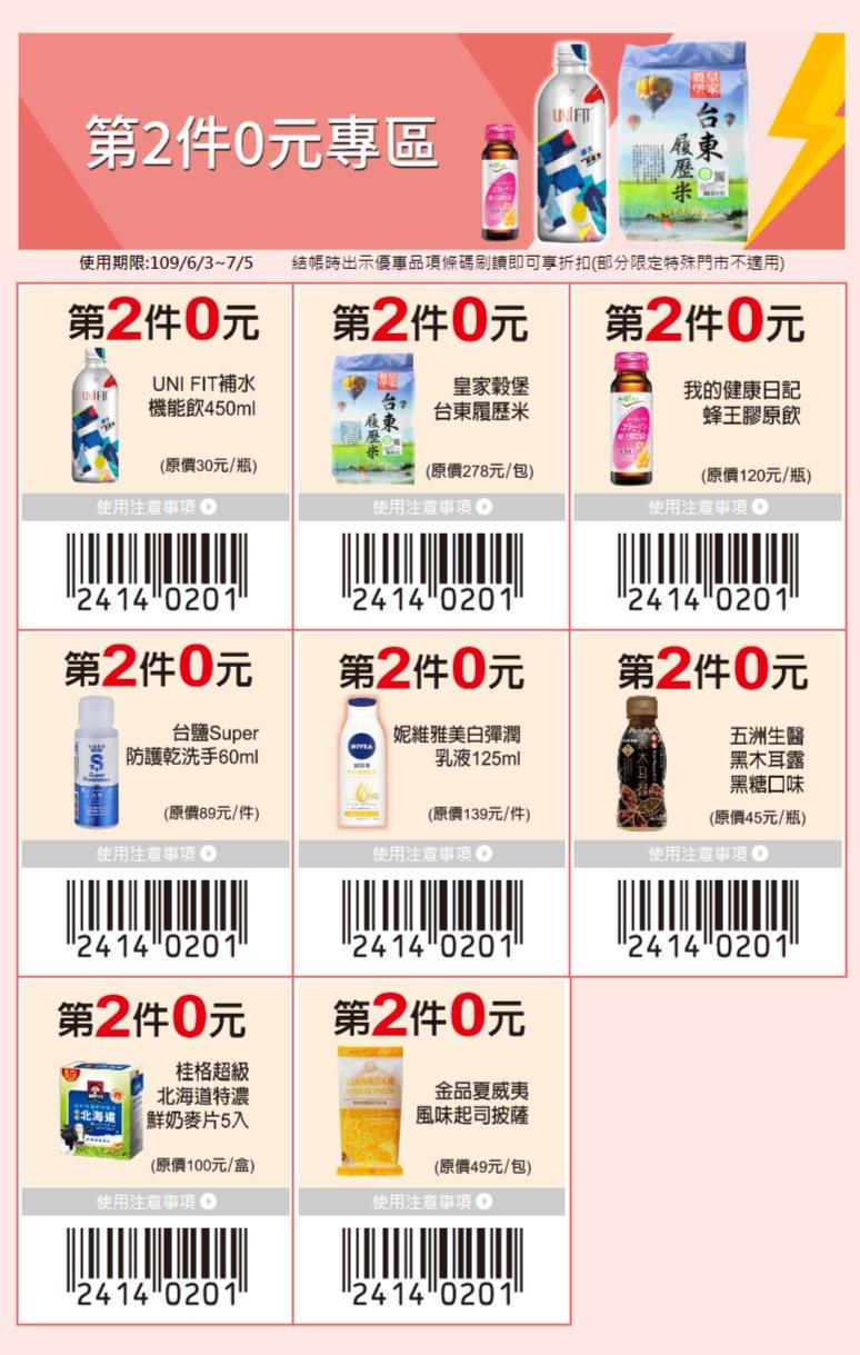 7-11振興優惠券3.0 711消費券3.0