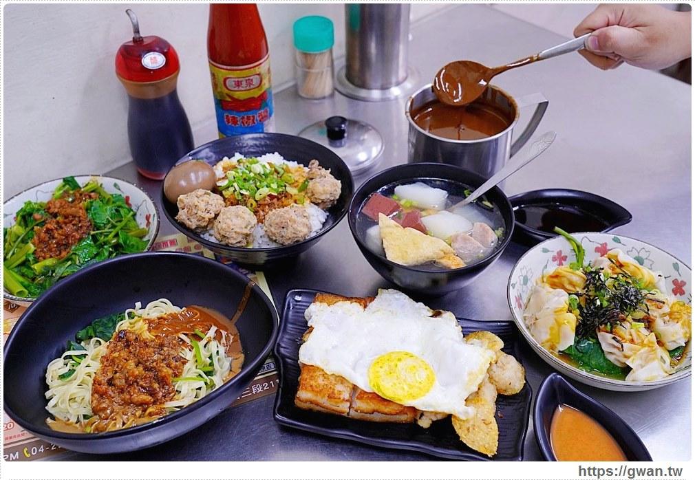 立偉麵食 | 台中經典一麵三吃,香濃麻醬任你淋、滿滿料的綜合湯還可以免費加湯