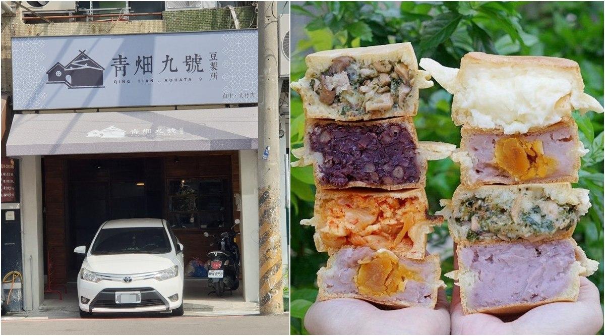 台中第一間青畑九號豆製所來囉,美村店即將開幕!