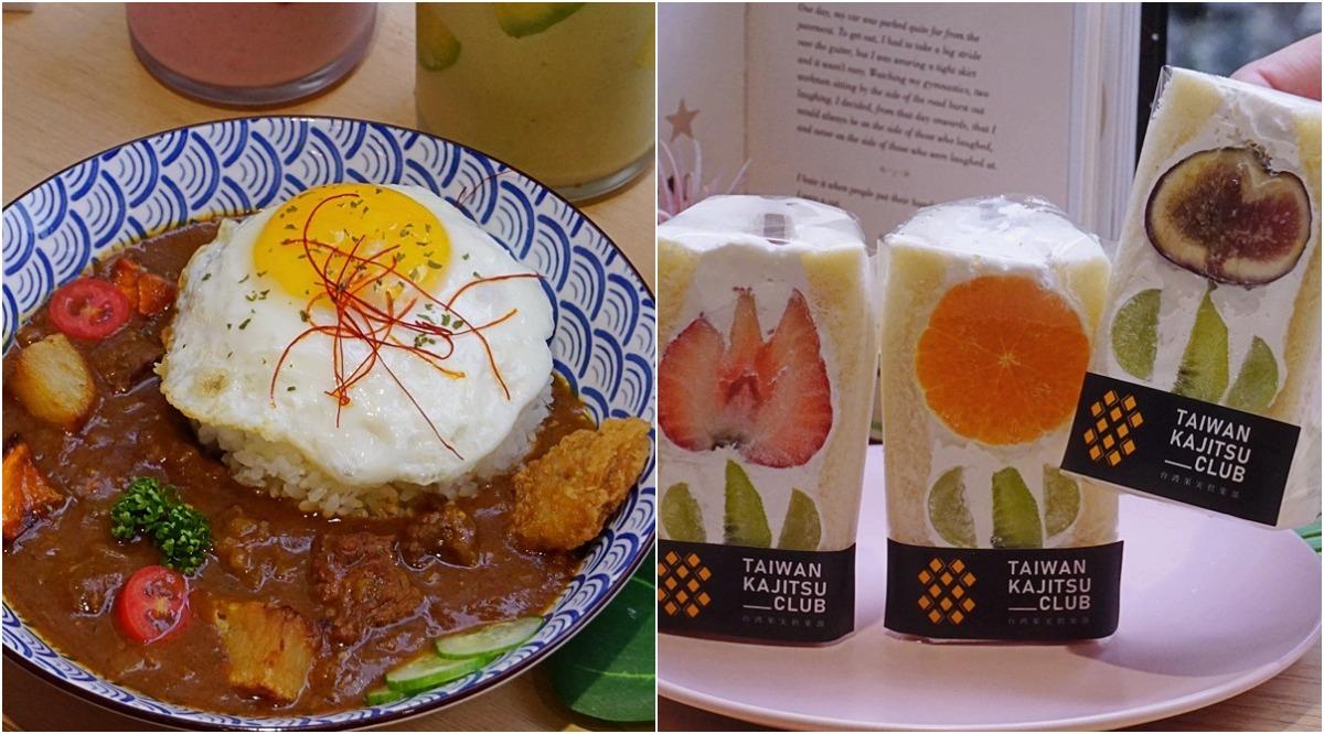 果實俱樂部 | 來自北海道的水果花三明治,還有好吃的水果咖哩飯!