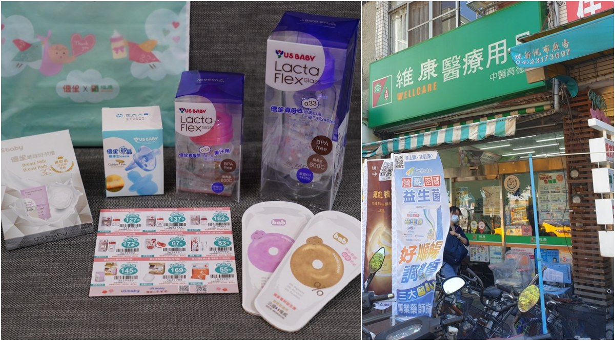 維康藥局媽媽禮,不需消費免費領取,還有奶嘴跟玻璃奶瓶!