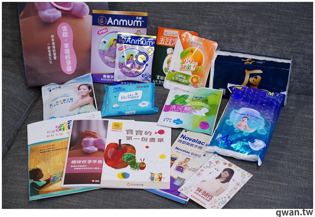 信誼奇蜜好孕袋,贈品豐富,憑媽媽手冊免費領取