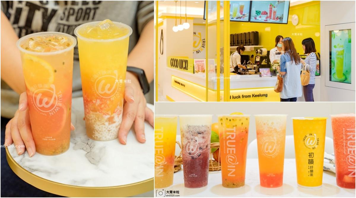 10月新開幕~新鮮爆量水果茶就在初韻手搖飲,台北公館手搖飲推薦!