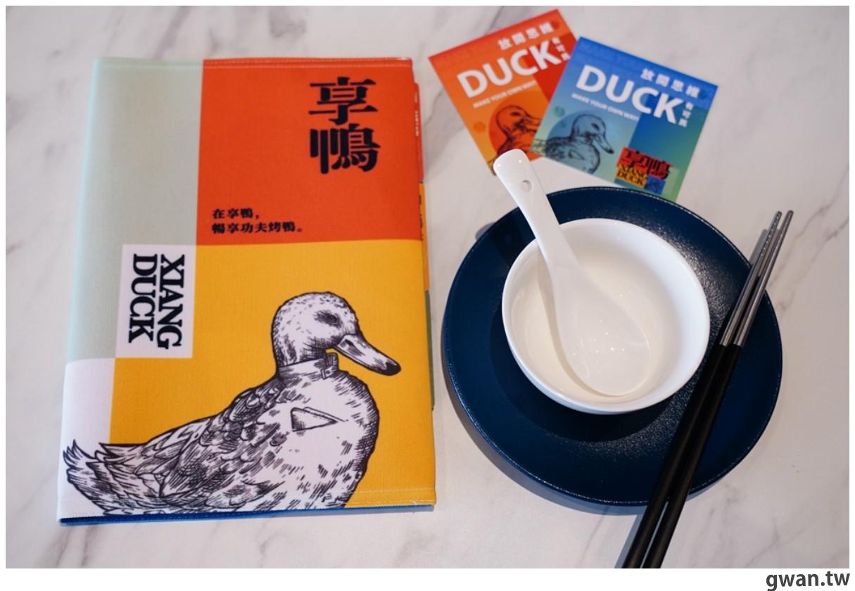 享鴨菜單|王品集團再插旗台中公益路美食,享鴨烤鴨與中華料理