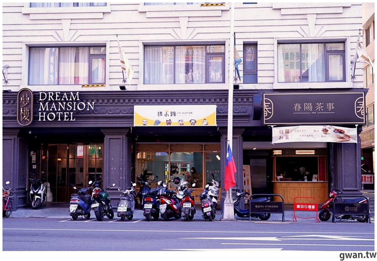 20210103154454 6 - 熱血採訪 台南人氣狸小路千層來逢甲開店啦!平價千層蛋糕又一間,每月還有限定超值組
