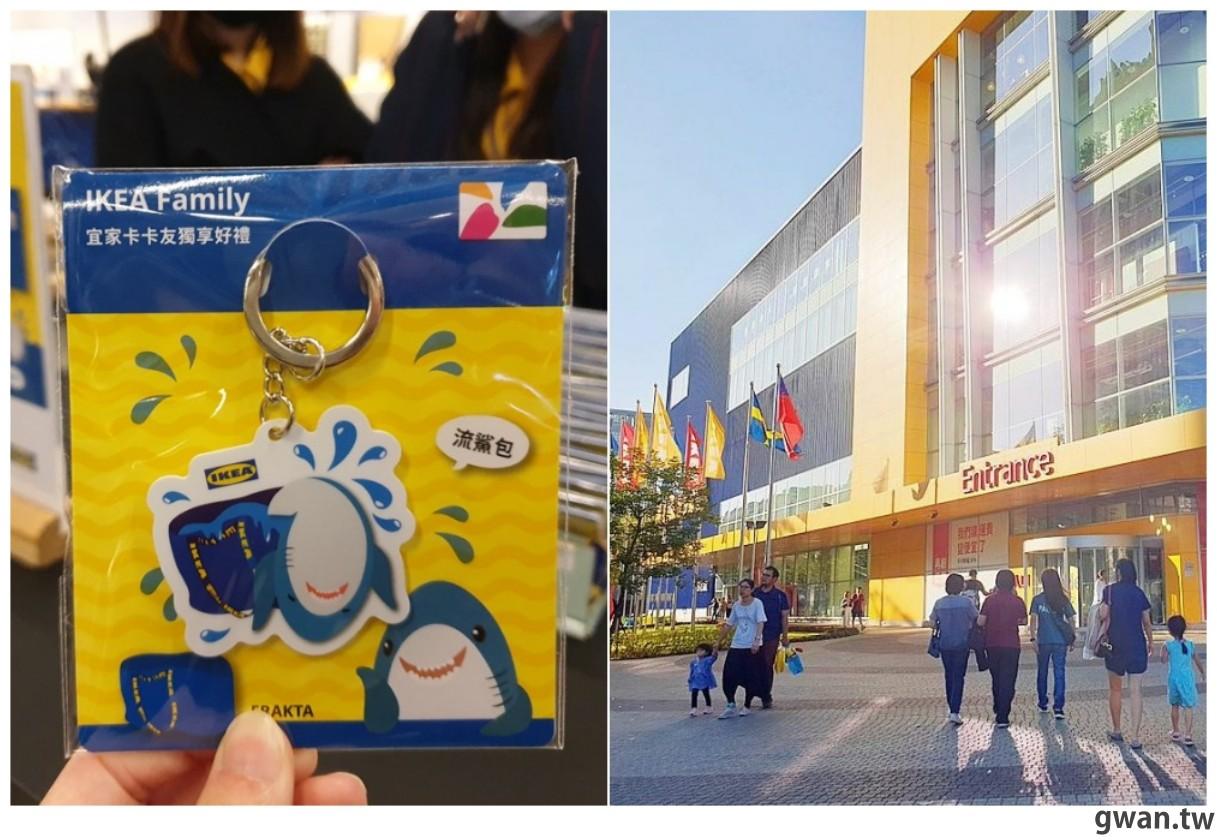 IKEA鯊魚造型悠遊卡,限量來店禮只送不賣,會員免費換!