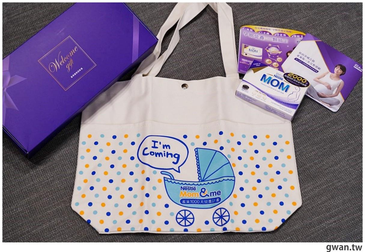 雀巢媽媽禮,媽媽膠囊免費試用、帆布袋禮盒申請辦法