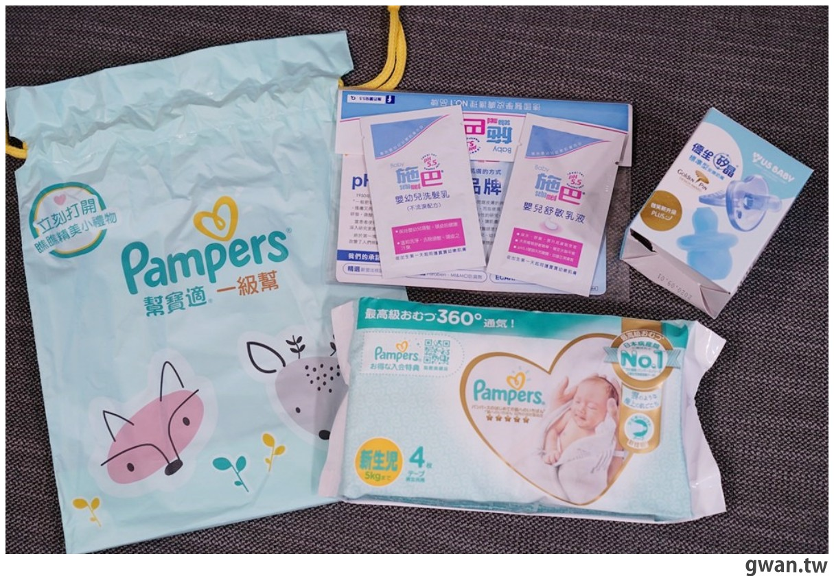孕媽Q寶媽媽禮|幸福開孕好禮包免費送,有新生兒尿布和安撫奶嘴