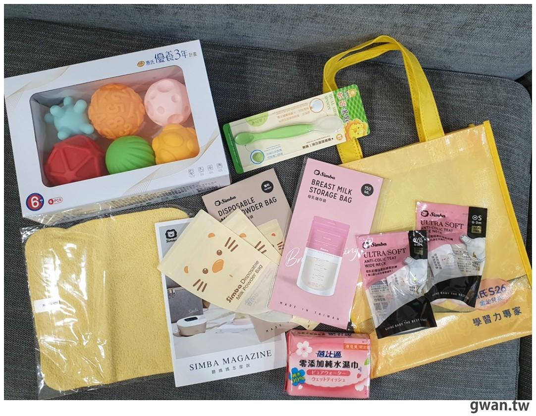 惠氏媽媽教室大型場限定禮,免費送寶寶學習觸感球,還有三合一好禮包!