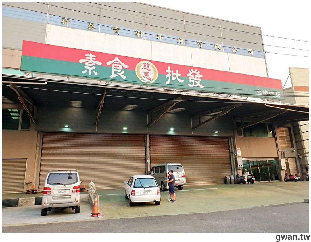 藏在工廠裡的素食超市,台南慈恩素食批發,超多食材堪稱素食天堂!