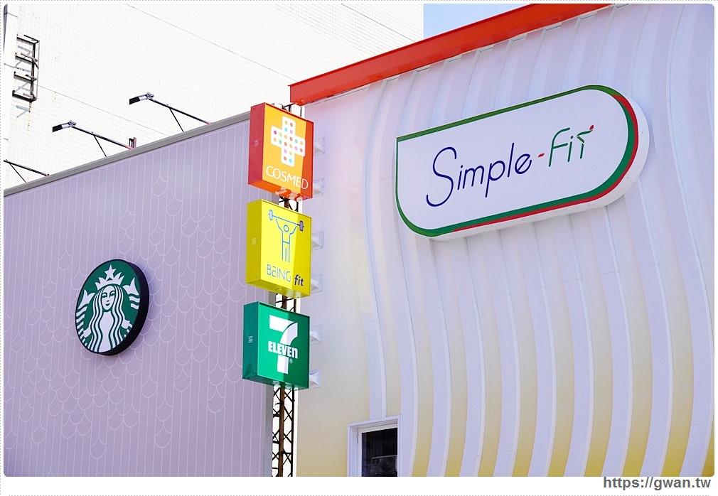 全台首間Simple-Fit Simple-Fit台中開幕