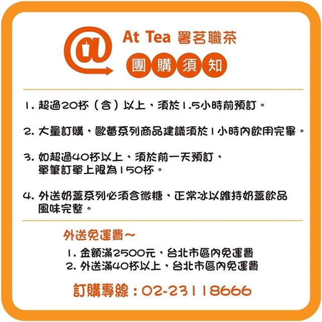 署茗職茶At Tea  老蕭飲料店