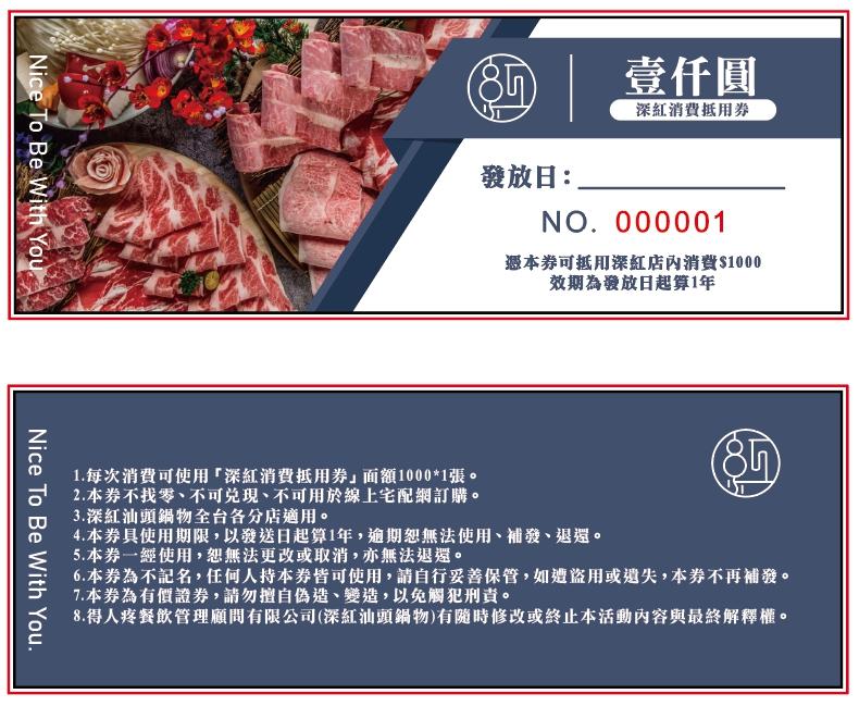 748d25e5b0f8fd1d27d1acfd7bf6140a - 熱血採訪│搭配振興券,一人只要300元就能吃到和牛、伊比利豬,再送1000現金券!