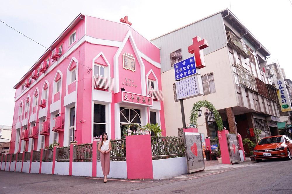 免飛越南!台中也有超夢幻粉紅教堂,藏在巷子裡的太平會幕堂