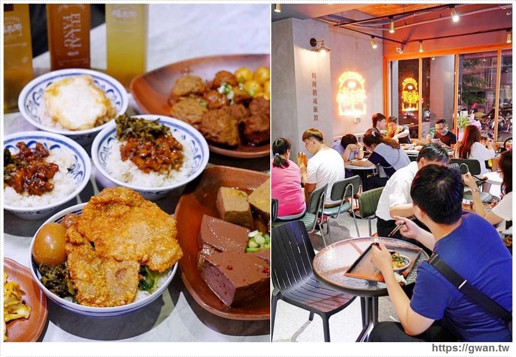 福來芳川辣銷魂飯館 | 台中少見的川辣滷肉飯,還有比臉大排骨,宵夜時段人潮滿滿!