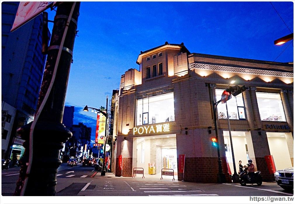 藏在70年古蹟裡的超美藥妝店,台中最吸睛的寶雅開幕囉!