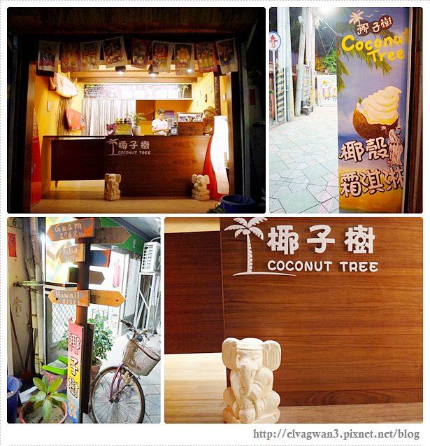 椰子樹椰殼霜淇淋-8