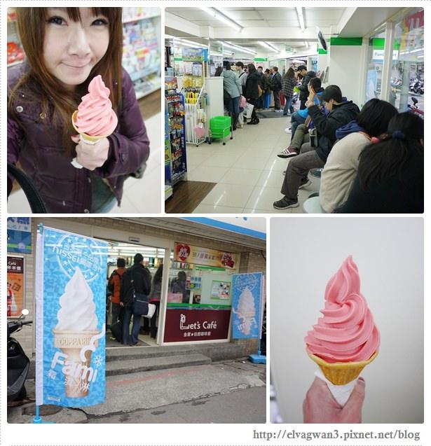 全家草莓霜淇淋-1