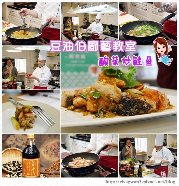 [豆油伯廚藝教室]  跟著大廚學做菜系列之一 — 酸菜炒鮭魚