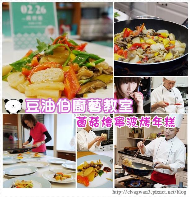 [豆油伯廚藝教室]  跟著大廚學做菜系列之三 — 菌菇燴寧波烤年糕