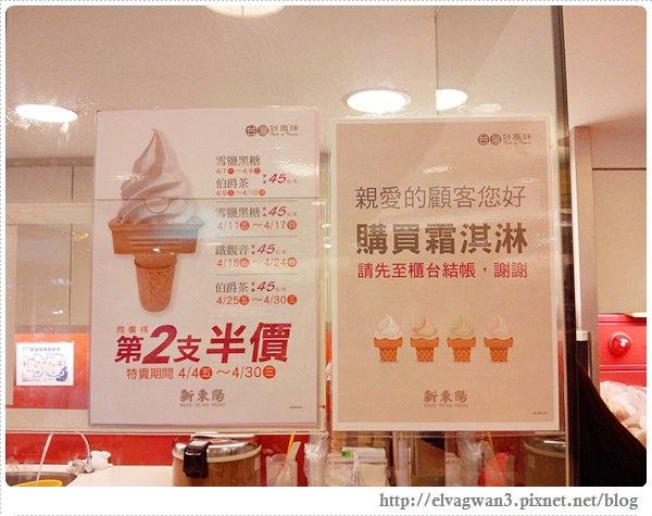 新東陽霜淇淋-3