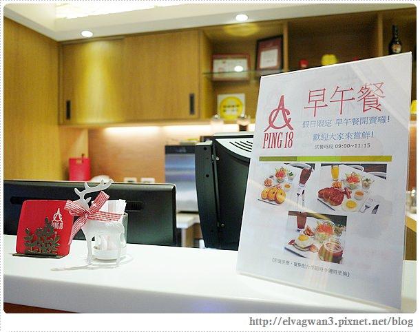 台中-ping 18日法輕食-45