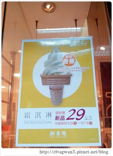 新東陽霜淇淋-香蕉-1