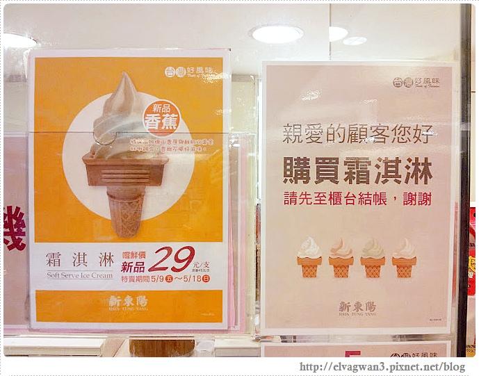 新東陽霜淇淋-香蕉-3