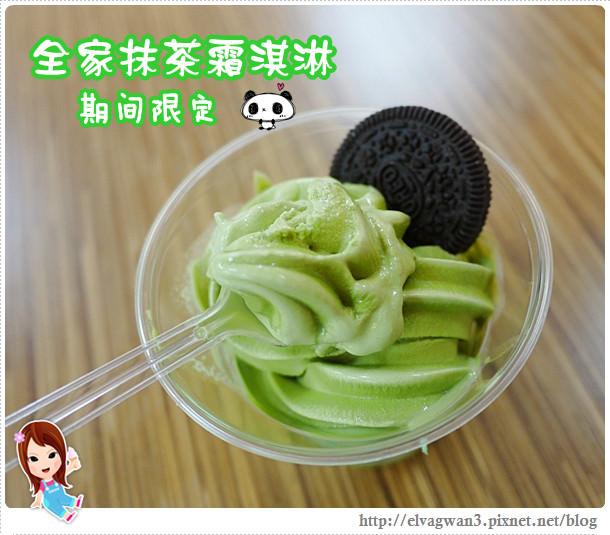 全家抹茶霜淇淋-7_副本